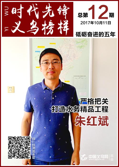 """朱红斌:水利方面的工程师 工作上的""""完美主义者"""""""
