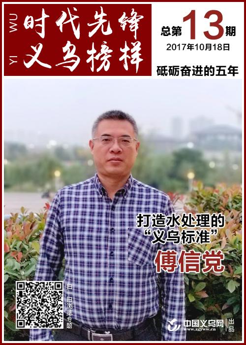"""傅信党:技术走在前面 打造水处理的""""义乌标准"""""""