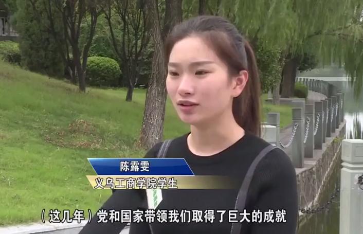 义乌市事业机关单位组织收看十九大开幕会实况直播
