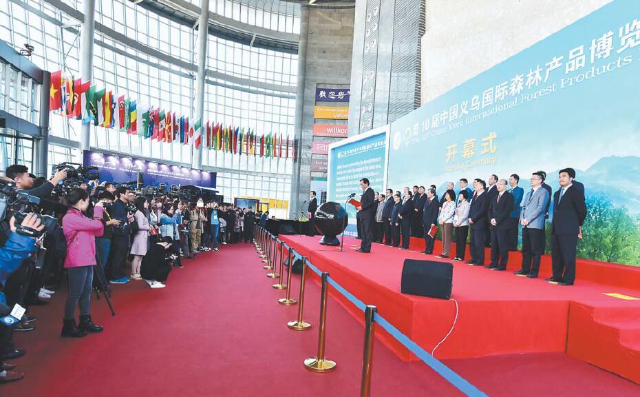 第10届中国义乌国际森林产品博览会开幕