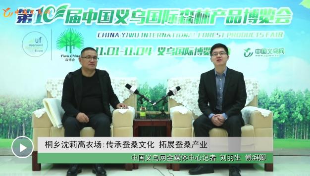 桐乡沈莉高农场:传承蚕桑文化 拓展蚕桑产业