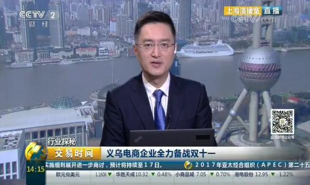 央视财经频道《交易时间》栏目关注义乌电商发展
