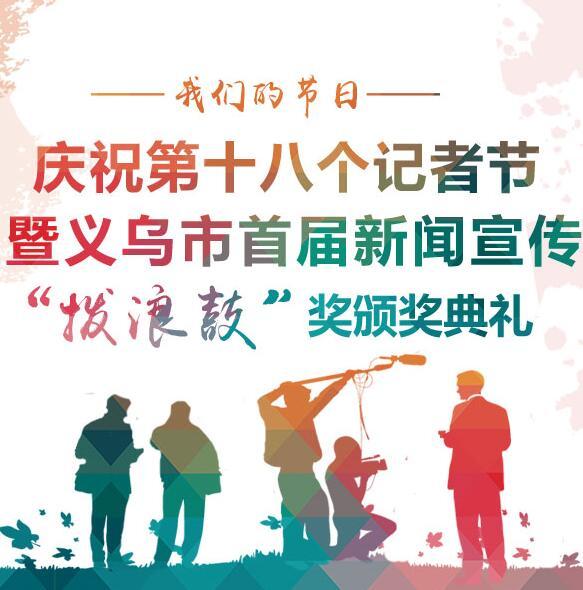 """义乌市首届新闻宣传""""拨浪鼓""""奖颁奖典礼"""