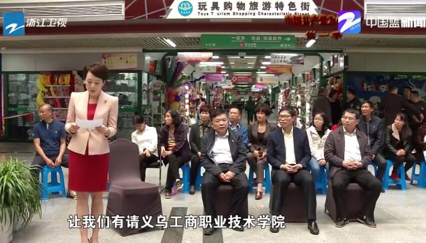 【浙江卫视】十九大精神面对面 走进义乌国际商贸城