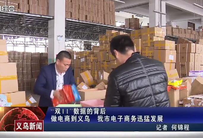"""""""双11""""数据的背后 做电商到义乌 义乌电子商务迅猛发展"""