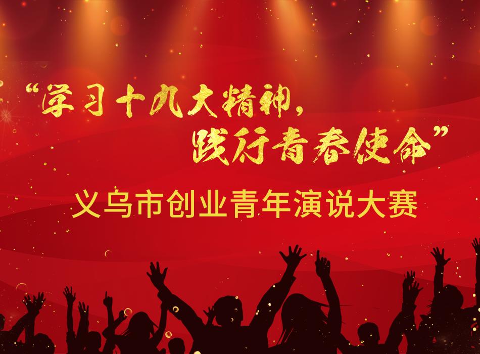义乌江东街道创业青年演说大赛