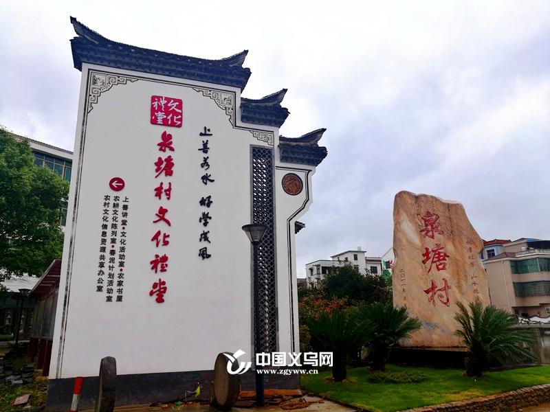 """""""建管用育""""相结合 义乌廿三里文化礼堂成群众精神乐园"""