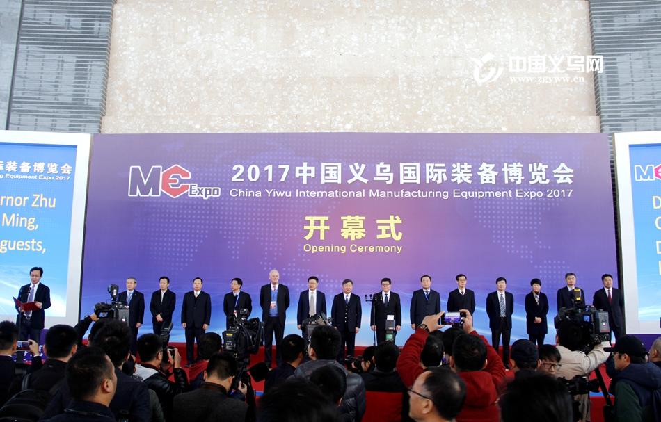 2017中国义乌国际装备博览会开幕 智博会同期举办