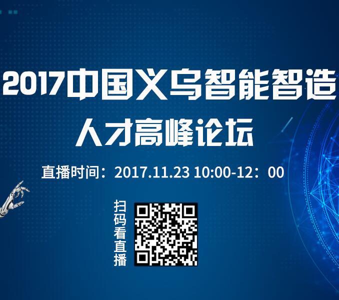 中国智能智造人才高峰论坛