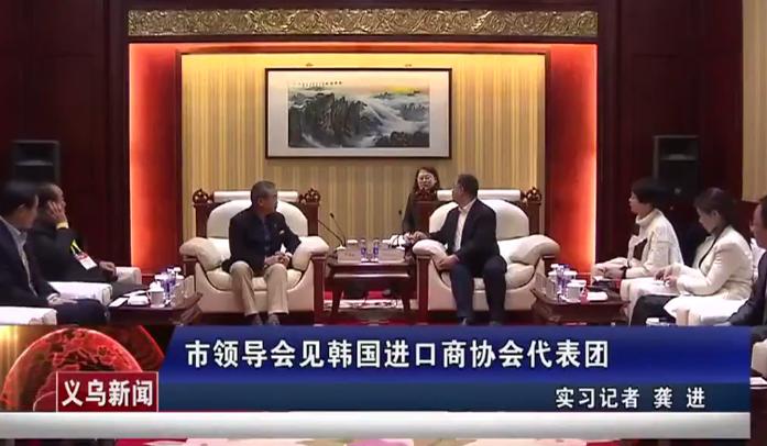 义乌市领导会见韩国进口商协会代表团