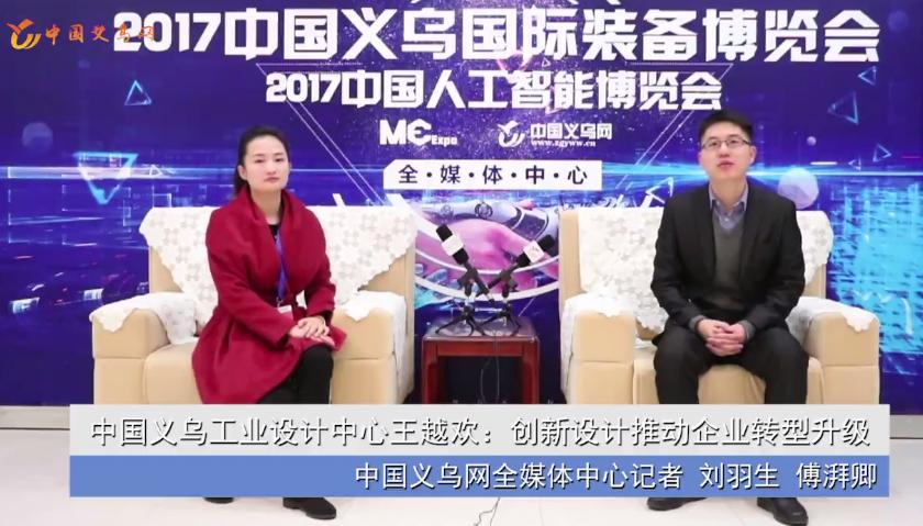 对话|中国义乌工业设计中心:创新设计推动企业转型升级
