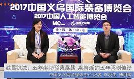 对话|胜昌机械:五年装博硕果累累 期待新的五年再创佳绩