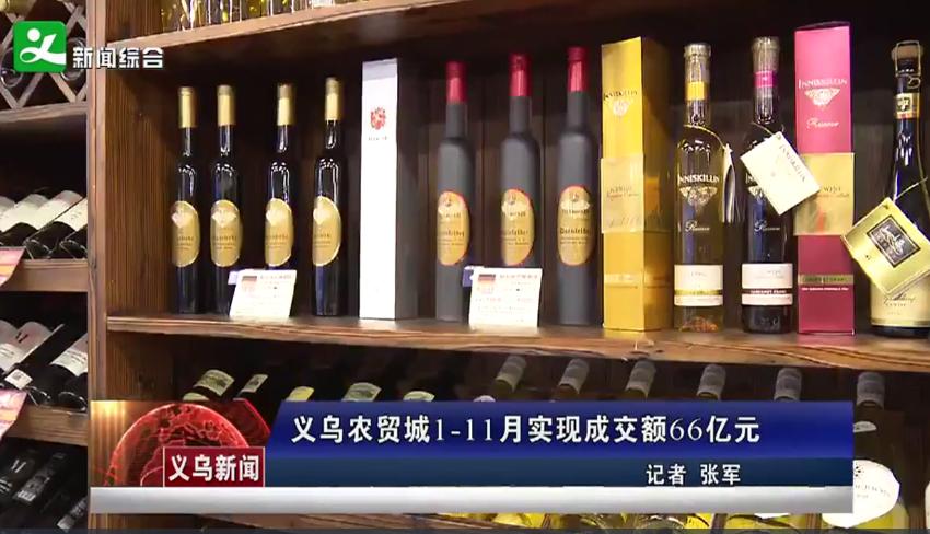 义乌农贸城1-11月实现成交额66亿元