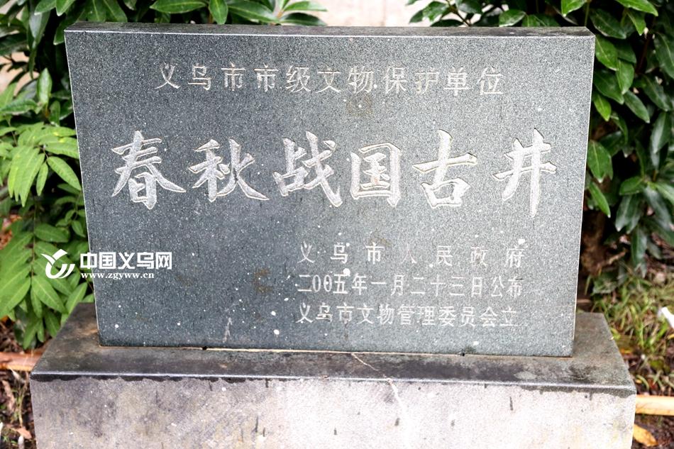 义乌春秋战国古井遗址修缮中