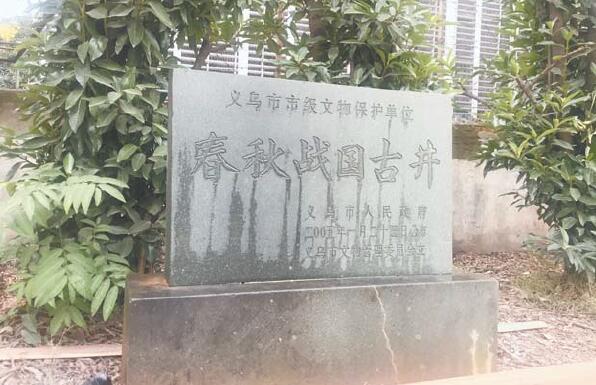 """绣湖广场新增一处人文景观 义乌千年古井遗址将掀""""红盖头"""""""