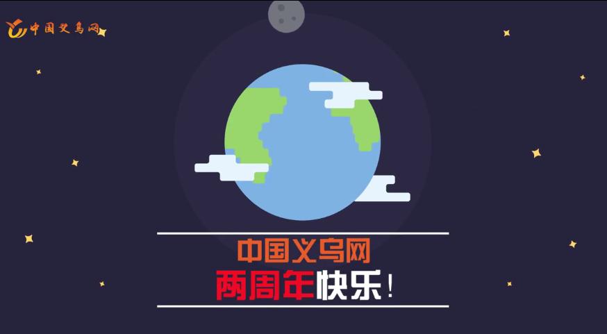 """不忘初心,""""记""""续前行!中国义乌网两周年快乐!"""