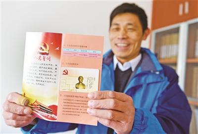 """流动党员有了""""身份证"""""""