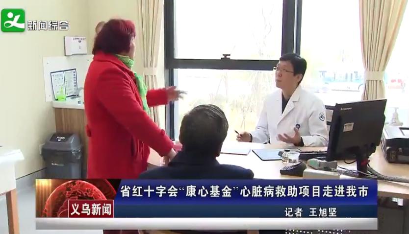 """省红十字会""""康心基金""""心脏病救助项目走进义乌"""