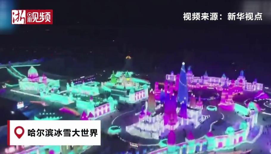 """冰雕版""""王者荣耀""""建成开放"""