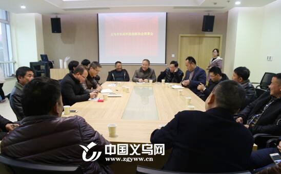 义乌市农业科技创新协会召开理事会