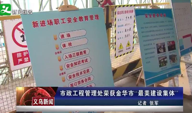 """义乌市政工程管理处荣获金华市""""最美建设集体"""""""