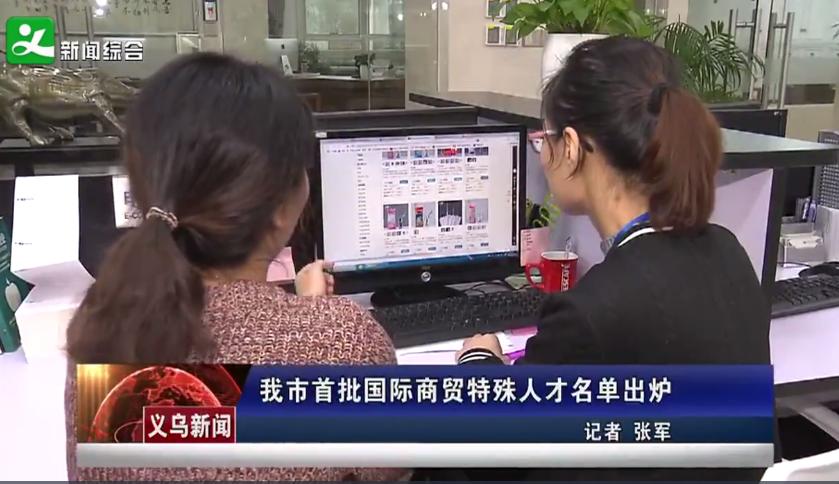 义乌首批国际商贸特殊人才名单出炉