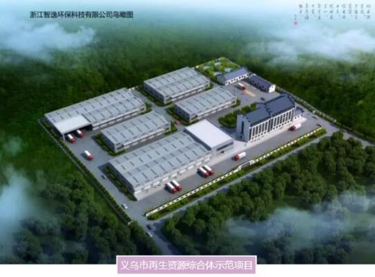 义乌市再生资源综合体示范项目框架协议在苏溪签署
