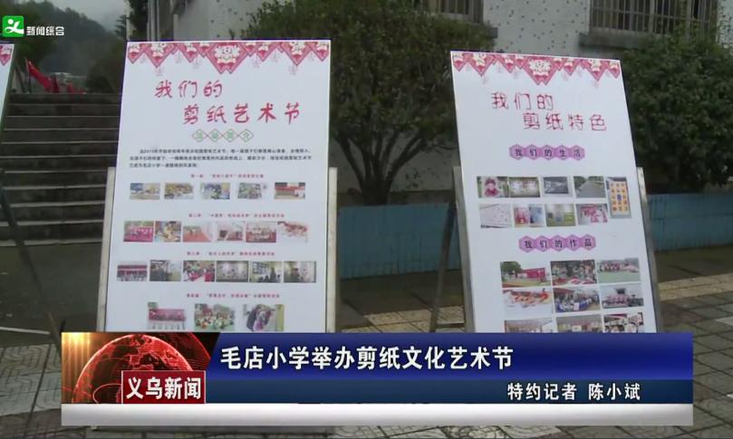 毛店小学举办剪纸文化艺术节