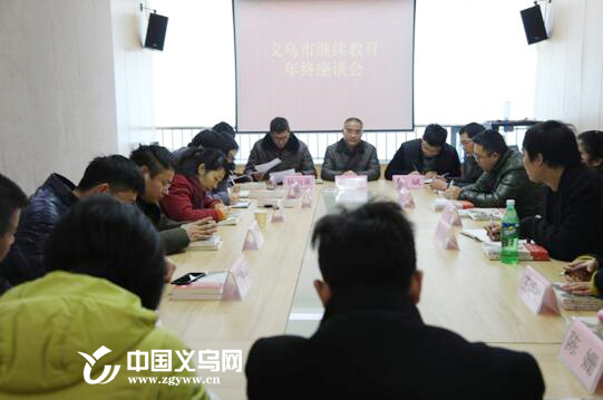 义乌市科协召开继续教育工作座谈会