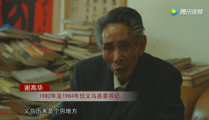 """【视频】86岁高龄的谢高华获""""终身贡献奖""""!"""