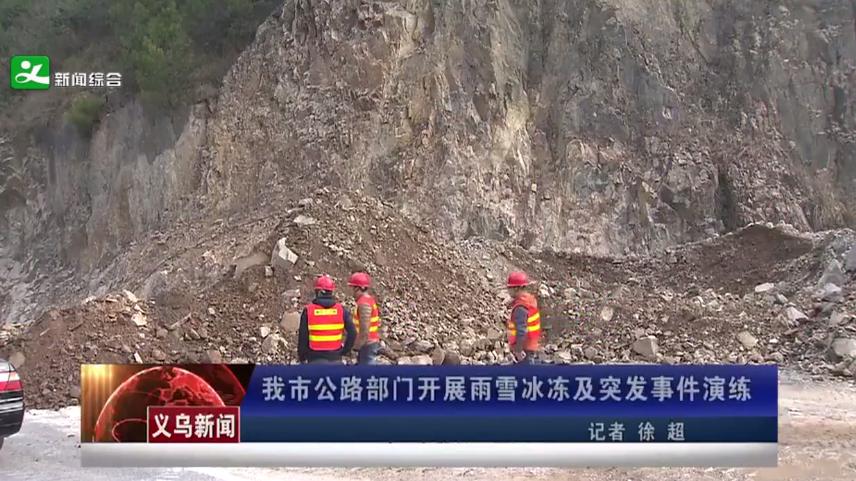 义乌公路部门开展雨雪冰冻及突发事件演练