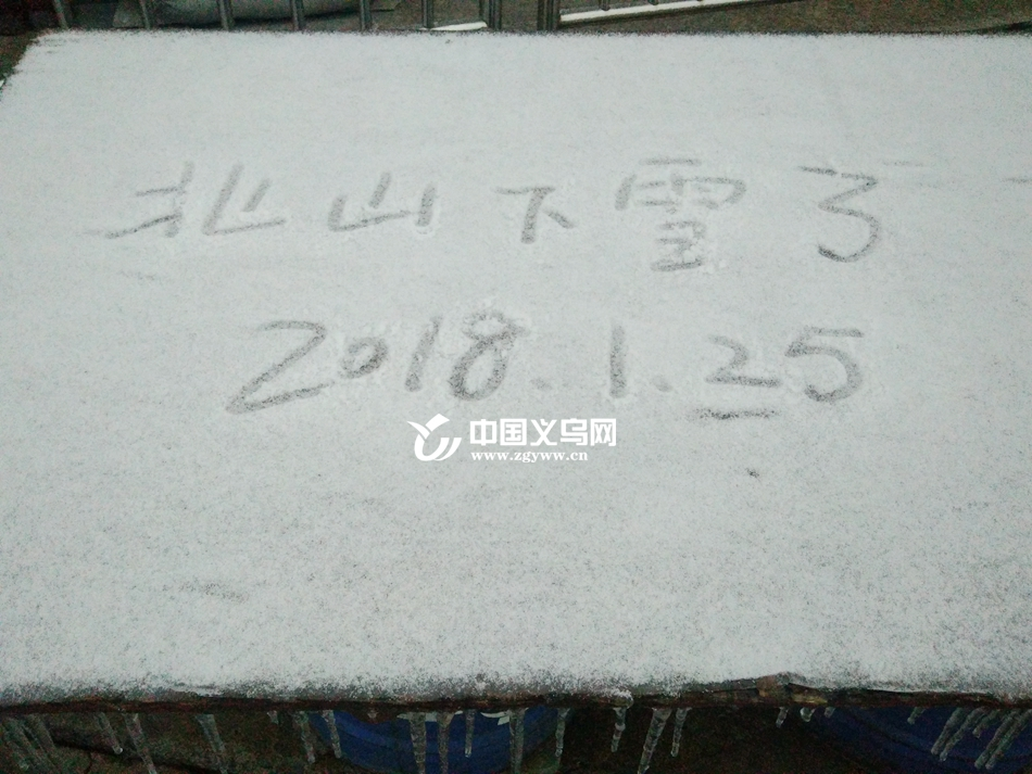 终于等到你 义乌大陈北山村迎来今冬第一场雪