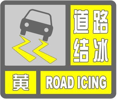 美丽义乌银装素裹 道路结冰黄色预警暂未解除 出行请注意