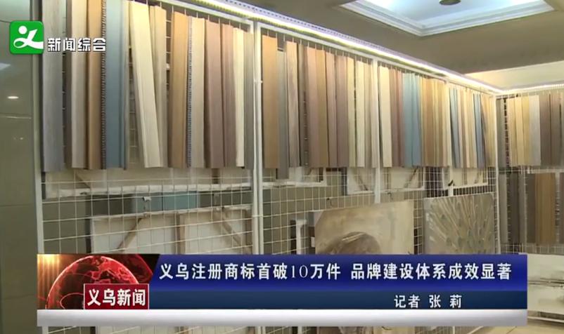 义乌注册商标首破10万件 品牌建设体系成效显著