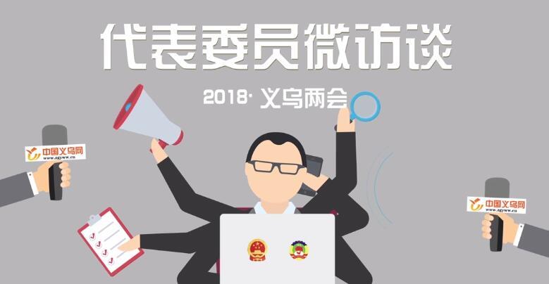 《代表委员微访谈》--2018义乌两会特别策划(第一期)