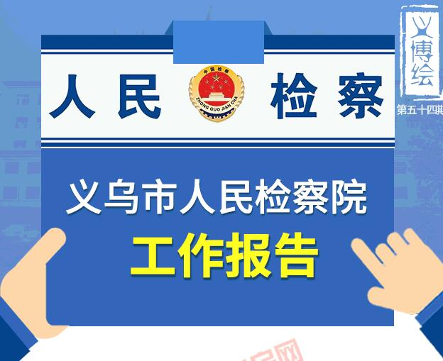 义博绘|义乌市人民检察院工作报告