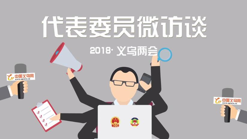 《代表委员微访谈》--2018义乌两会特别策划(第二期)