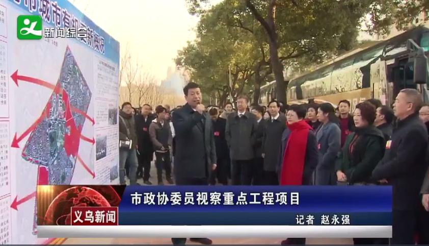 义乌市政协委员视察重点工程项目