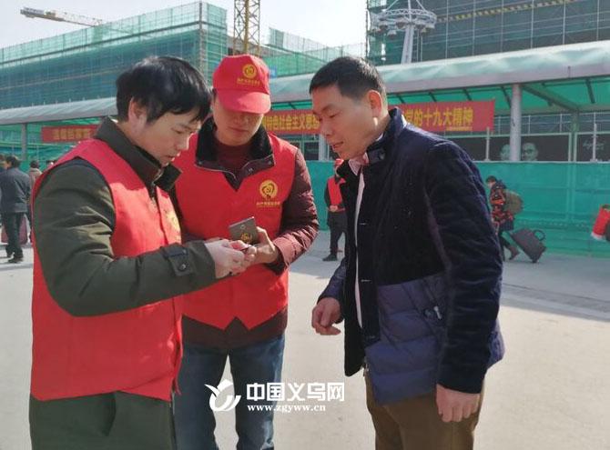 义乌志愿者火车站护航春运 红马甲温暖回家路
