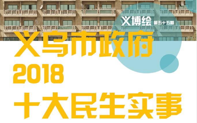 义博绘|义乌市政府2018十大民生实事