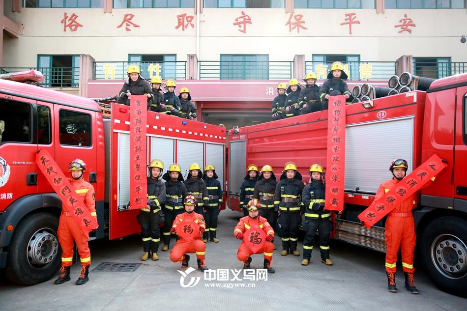 红门铁汉也柔情 义乌消防官兵提前给家人拜早年
