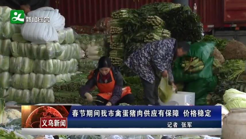 春节期间义乌禽蛋猪肉供应有保障 价格稳定