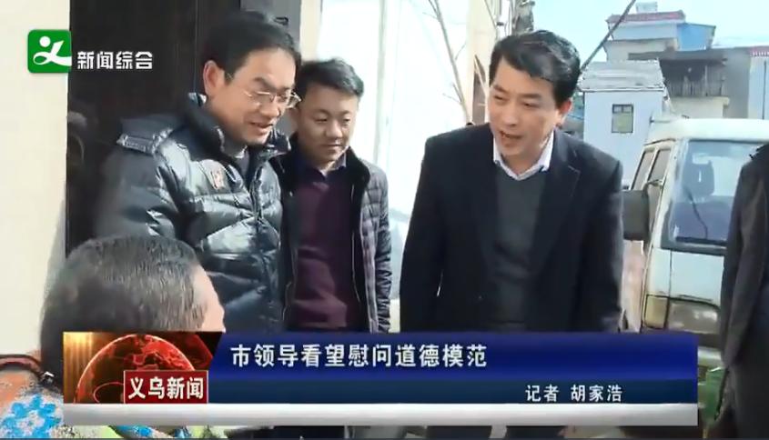 义乌市领导看望慰问道德模范