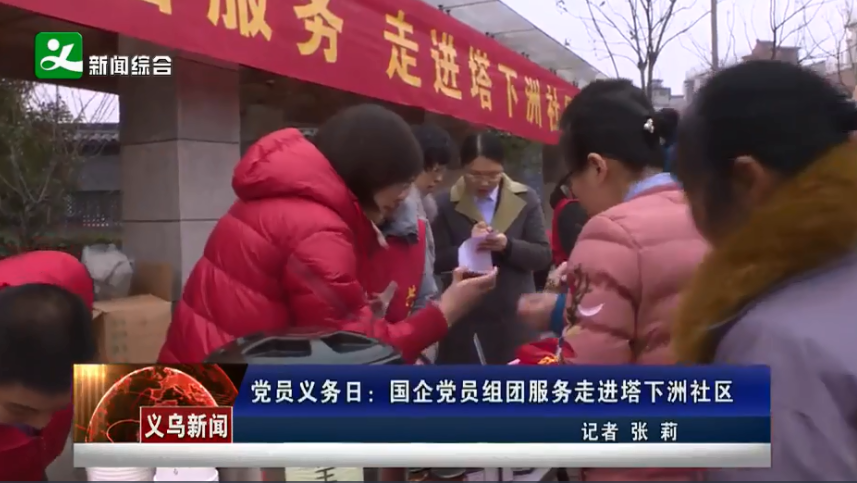 党员义务日:国企组团服务走进塔下洲社区