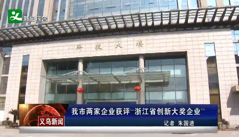 """义乌两家企业获评""""浙江省创新大奖企业"""""""