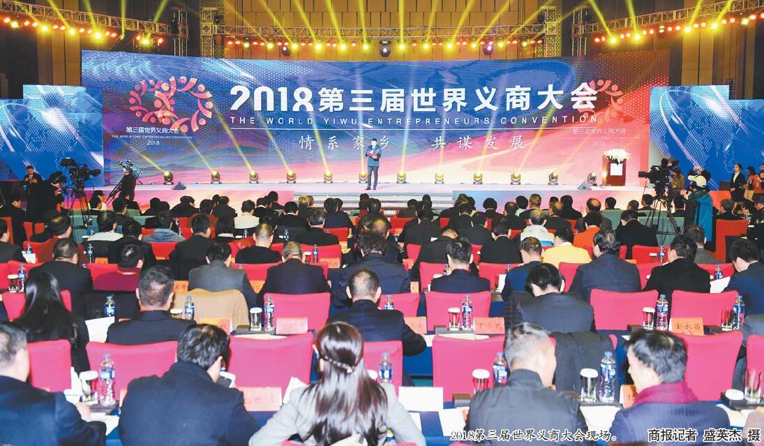 2018第三届世界义商大会隆重举行