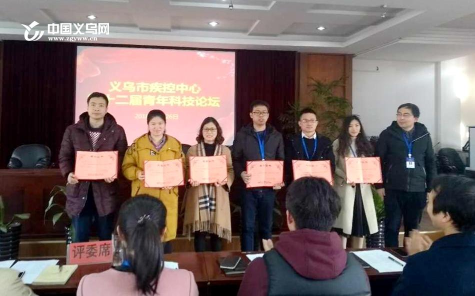 义乌市疾控中心举办第十二届青年科技论坛