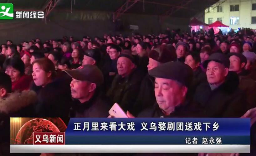 正月里来看大戏 义乌婺剧团送戏下乡