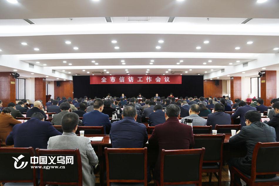 义乌召开全市信访工作会议