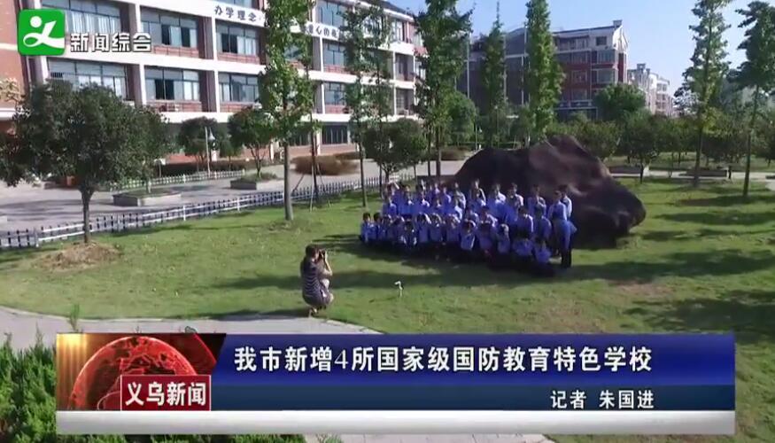 义乌市新增4所国家级国防教育特色学校